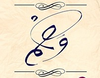 Feelings .. Arabic Calligraphy