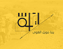 Arabic Typography ..Quote in Palestine
