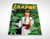 Magazine Svarog