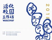 活化校园工作坊 workshop- campus event