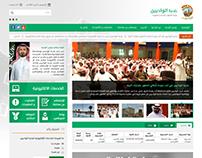 Wadian Municipality Portal