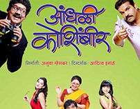 Publicity Design for Aandhali Koshimbir