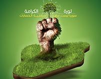 Syria Vol. 2