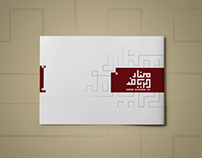 Manar Al-Riyadh Profile