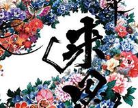 Collage with Kimono textile