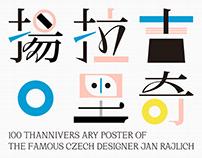 【白色至上设计】JR100+海报设计合集(第二期)