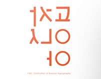 Typography Biennial - A tribute to Ahn Sang-Soo