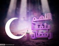 ramdan رمضانيات