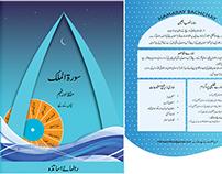 Book title For kids Quran memorization