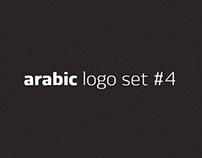 arabic logo set #4