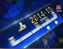 Budget 2014-15 Special Transmission on Abb Takk News