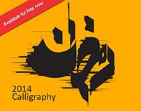 Calligraphy | Ramadan 2014