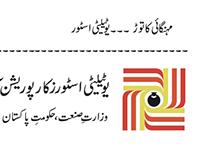 Utility Stores Pakistan