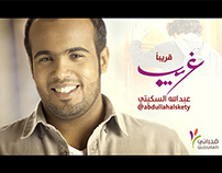 غريب .. برومو .. عبد الله السكيتي