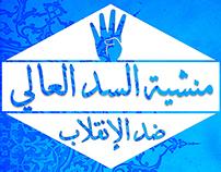 رمضان 2014 مسلسلات كوفرات