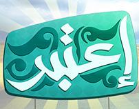 شعار برنامج إعتبر , i3tabir logo