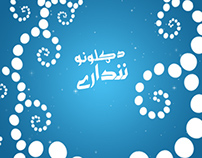 Afghan TV First Anniversary Title