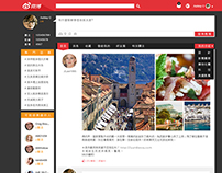 Weibo Redesign Concept