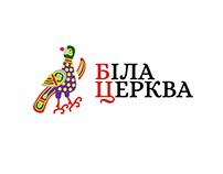 Пропозиція туристичного логотипу міста Біла Церква