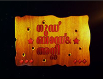 Good Bad & Ugly Malayalam Movie Title Sequence