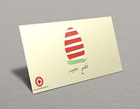 Lebanese Red Cross | Greeting Card