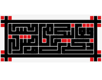 Calligraphy - Kufic script