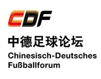 中德足球论坛标识/会议VI/册页/网站设计