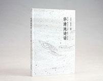 《华清池诗话》书籍设计