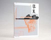 《筑・美》杂志整体设计