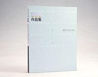 《2013清华大学美术学院毕业生作品集》书籍设计