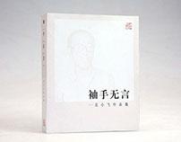 《袖手无言—王小飞作品集》书籍设计