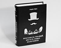 """Книга Марка Твена """"Простаки за границей"""""""