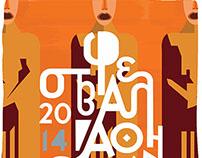 Athens Festival / Φεστιβάλ Αθηνών