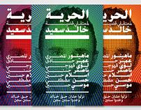 Freedom to Detainees | الحرية للمعتقلين