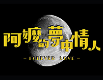 Forever Love 阿嬤的夢中情人