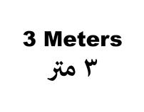 3 Meters