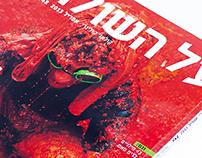 "Re-branding ""Al Hashulchan"" Magazine"