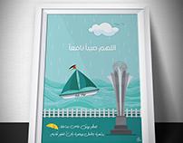 Poster of Gaza Marina