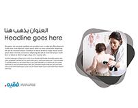 Fakeeh hospital branding.