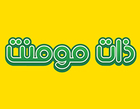 Mirinda That moment arabic font