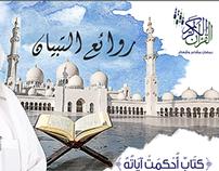 Quran Kareem radio AD