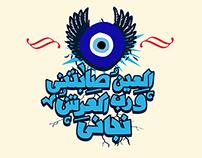 al3een sabtny - Arabic Typography