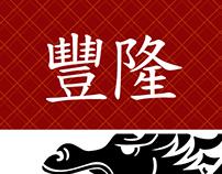Fenlong Shorin Ryu