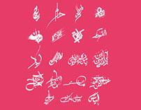 Arabic Calligraphy Collection 2014