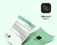 Watan Stationery