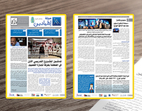 al-mayadin newsletter