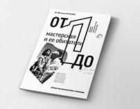 ОТ—ДО Magazine