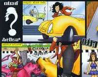 Comic Strips for UB Export. Agency: JWT 2006