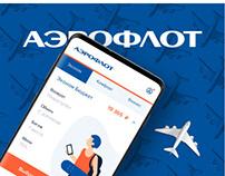 АЭРОФЛОТ. Редизайн мобильного приложения