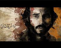 مسلسل الصياد - Alsyad 2014